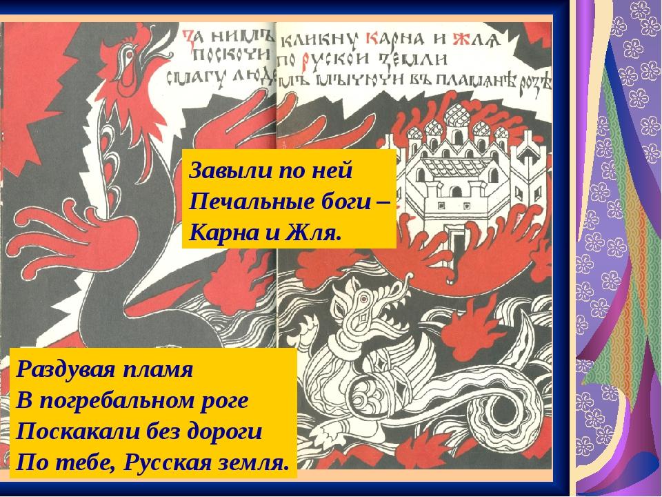 Завыли по ней Печальные боги – Карна и Жля. Раздувая пламя В погребальном рог...