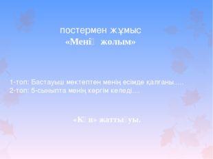 постермен жұмыс «Менің жолым» 1-топ: Бастауыш мектептен менің есімде қалғаны.