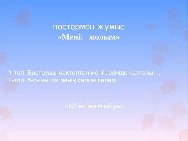 постермен жұмыс «Менің жолым» 1-топ: Бастауыш мектептен менің есімде қалғаны....
