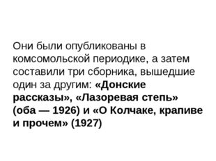 Они были опубликованы в комсомольской периодике, а затем составили три сборн