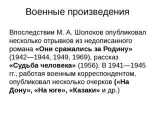 Военные произведения Впоследствии М. А. Шолохов опубликовал несколько отрывко