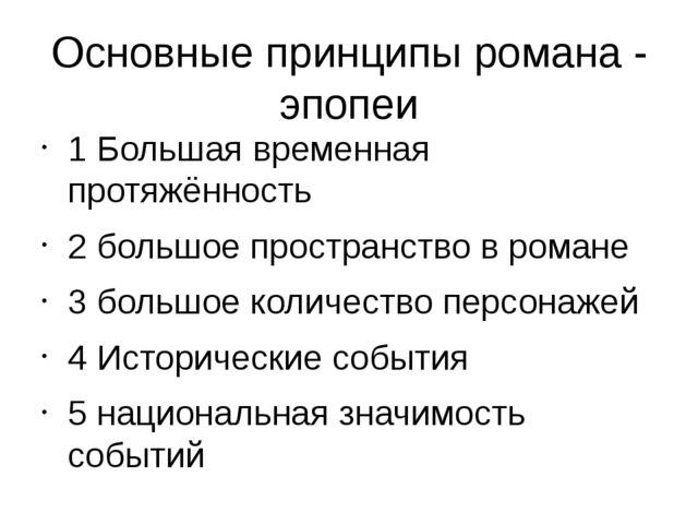 Основные принципы романа - эпопеи 1 Большая временная протяжённость 2 большое...