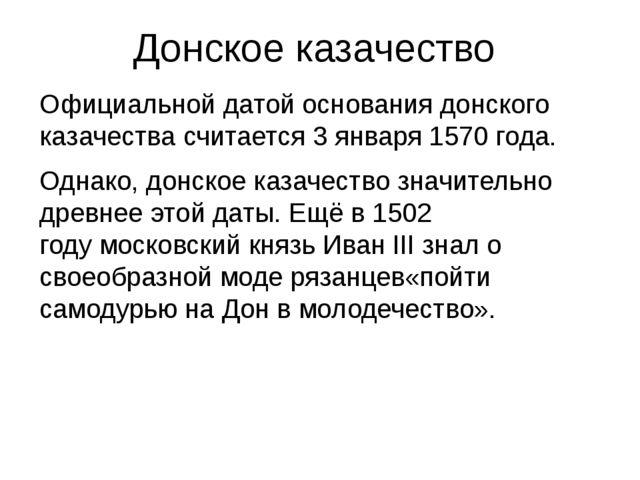 Донское казачество Официальной датой основания донского казачества считается...