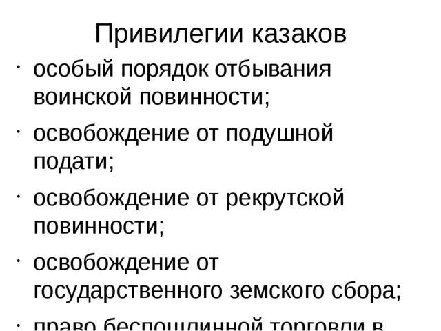 Привилегии казаков особый порядок отбывания воинской повинности; освобождение...