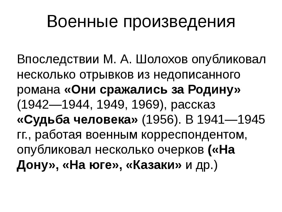 Военные произведения Впоследствии М. А. Шолохов опубликовал несколько отрывко...