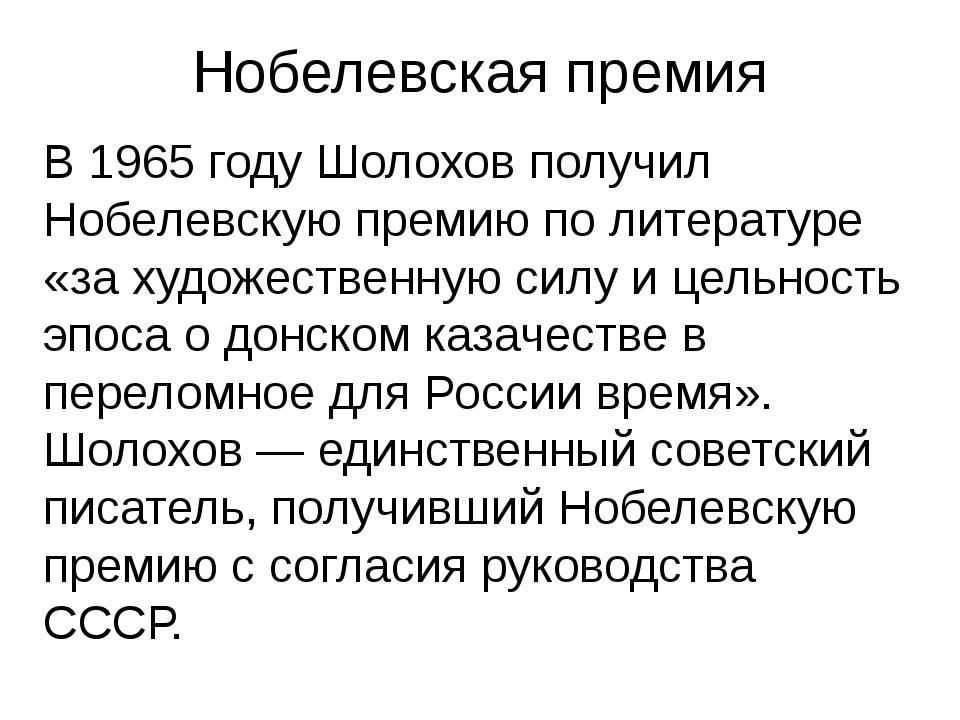 Нобелевская премия В1965 годуШолохов получил Нобелевскую премию по литерату...