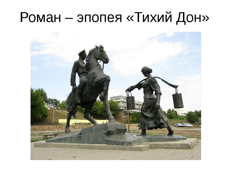 Роман – эпопея «Тихий Дон»