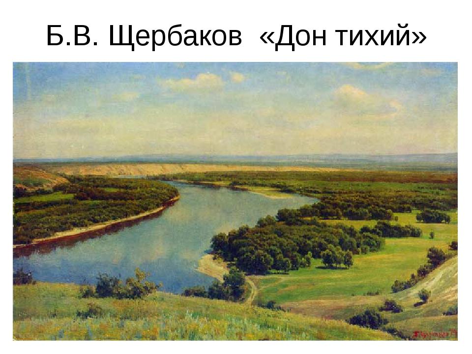 Б.В. Щербаков «Дон тихий»