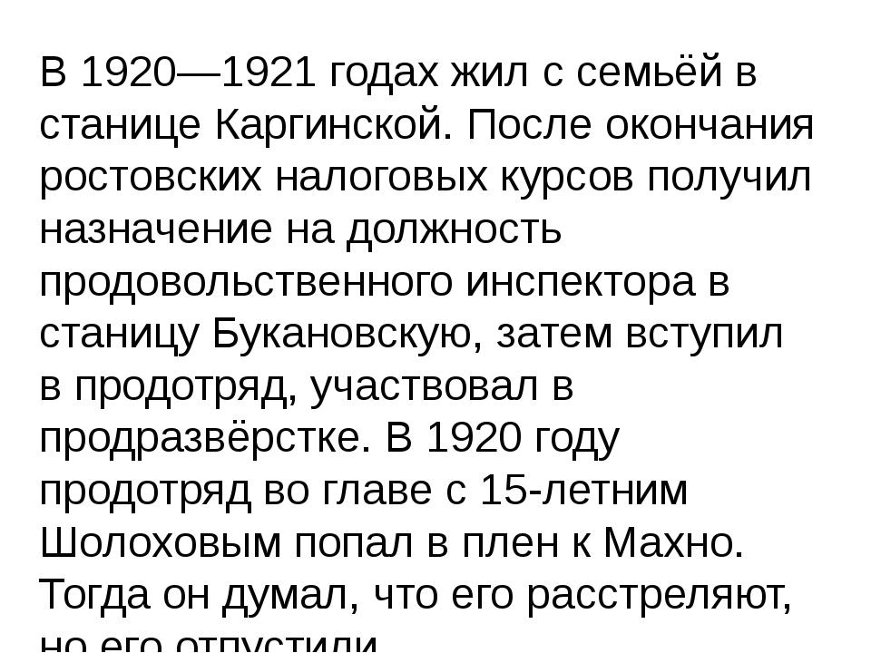 В 1920—1921 годах жил с семьёй в станице Каргинской. После окончания ростовск...