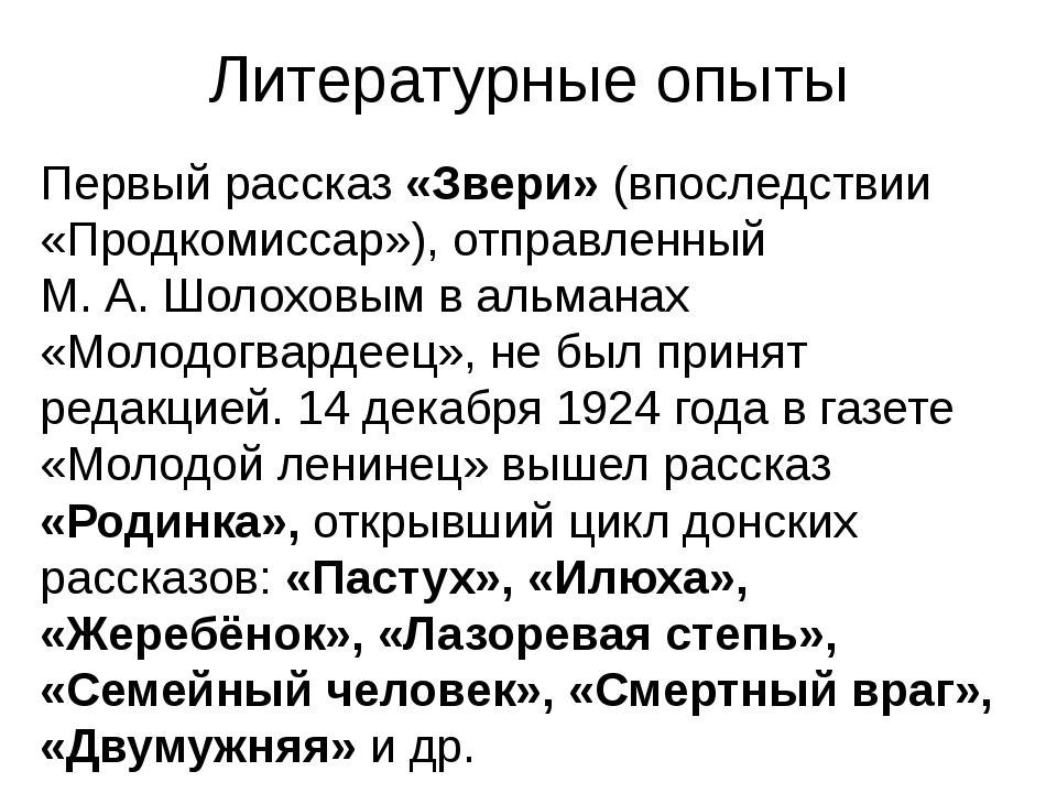 Литературные опыты Первый рассказ «Звери» (впоследствии «Продкомиссар»), отпр...