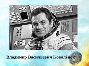 Владимир Васильевич Ковалёнок