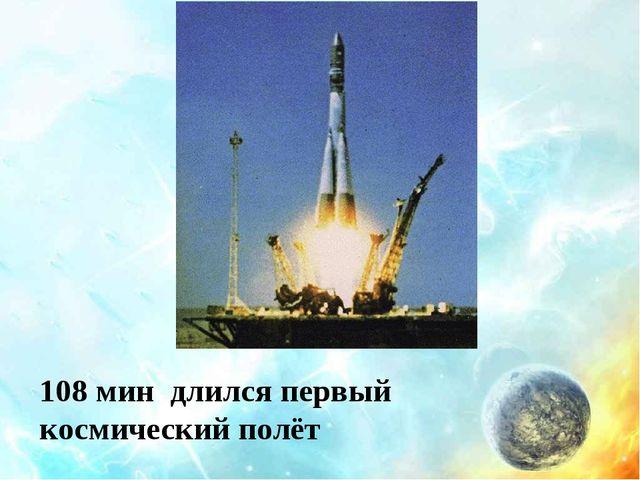 108 мин длился первый космический полёт