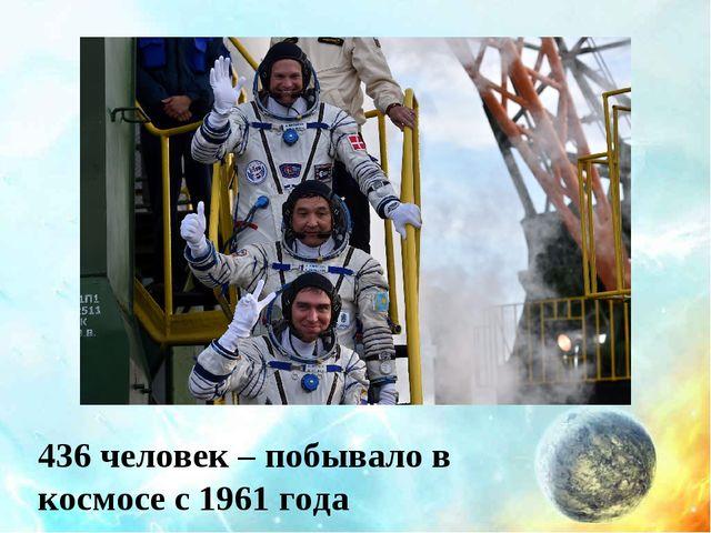 436 человек – побывало в космосе с 1961 года