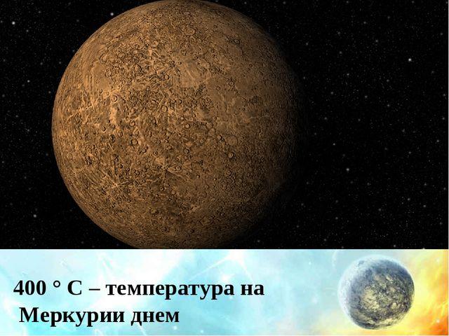 400 ° С – температура на Меркурии днем
