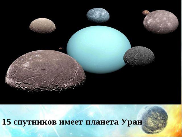 15 спутников имеет планета Уран