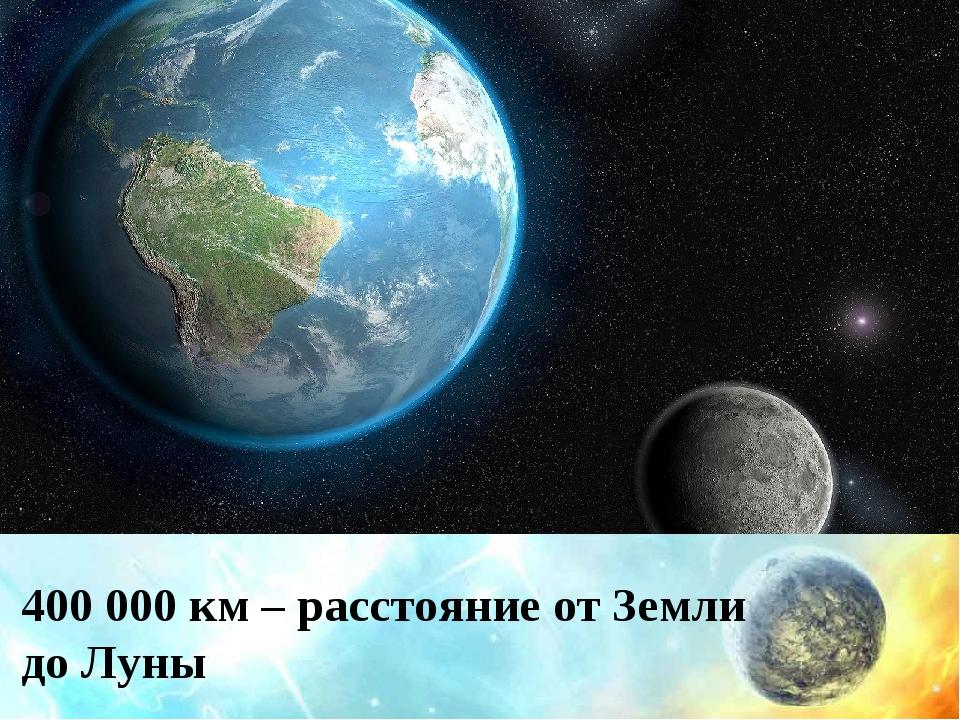 400000 км – расстояние от Земли до Луны