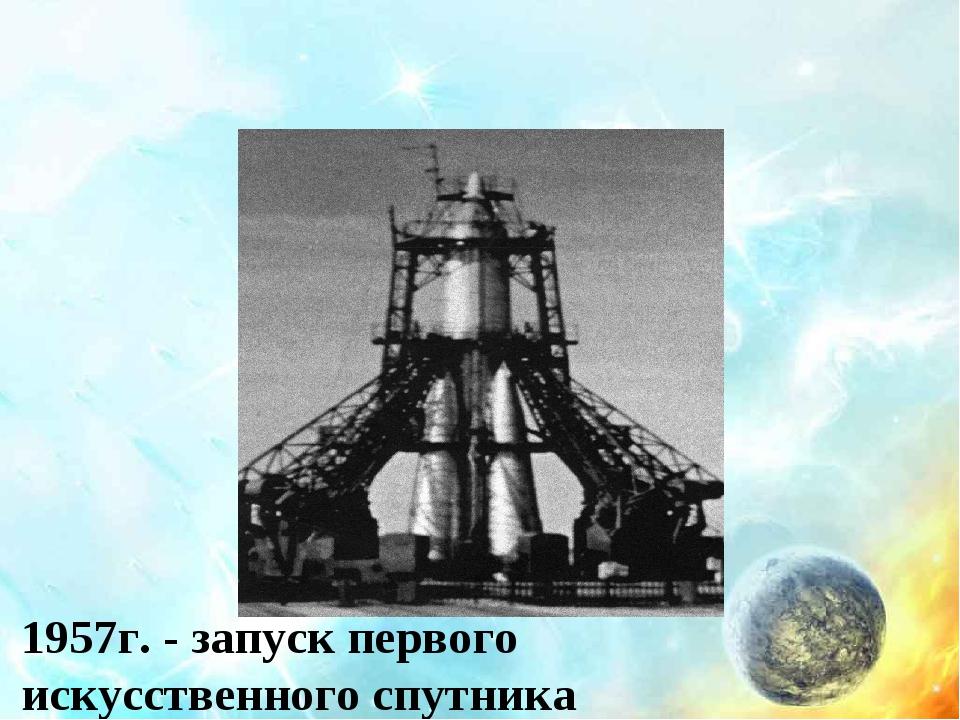 1957г. - запуск первого искусственного спутника
