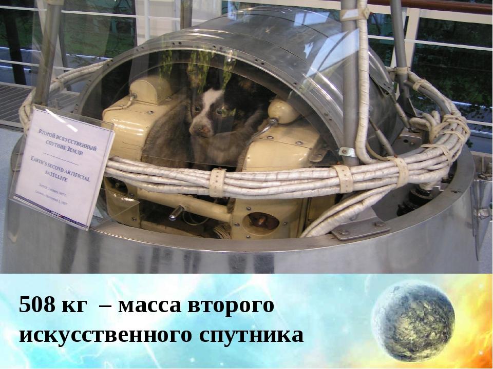 508 кг – масса второго искусственного спутника