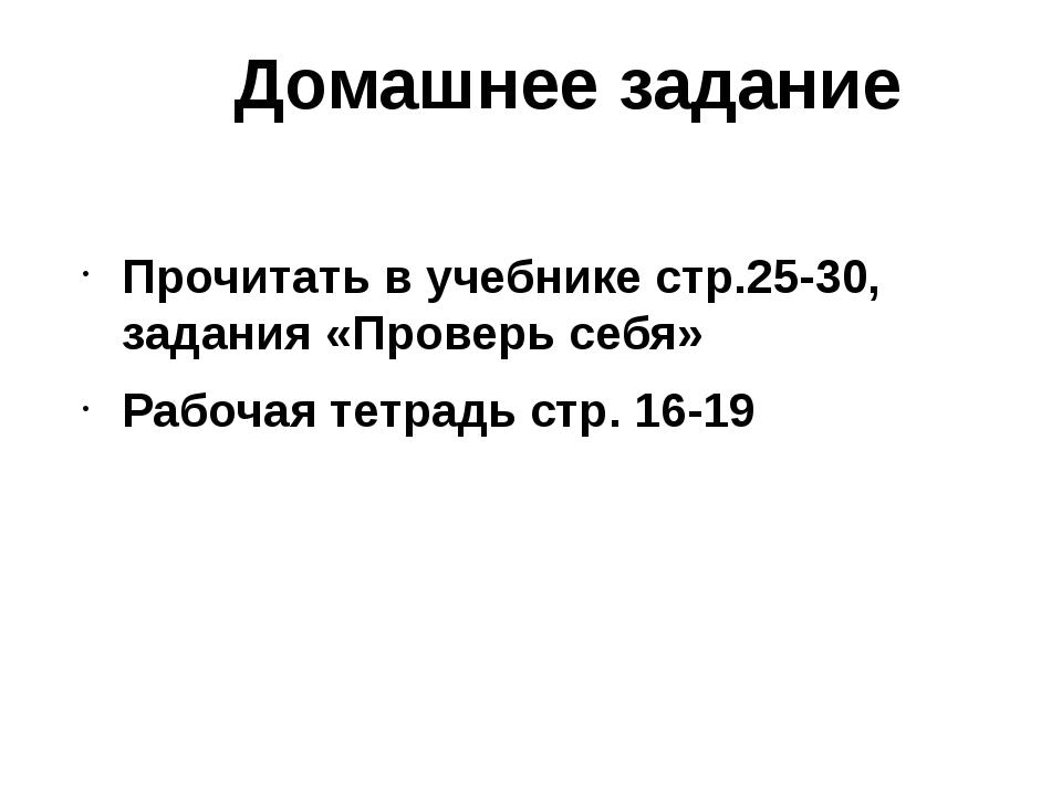 Домашнее задание Прочитать в учебнике стр.25-30, задания «Проверь себя» Рабо...