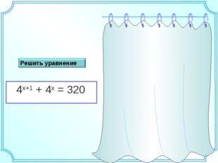 4х+1 + 4х = 320 4х . 4 + 4х = 320 4х(4 + 1) = 320 4х . 5 = 320 4х = 43 х = 3