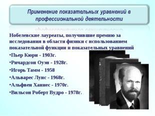 Нобелевские лауреаты, получившие премию за исследования в области физики с ис
