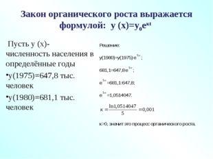 Закон органического роста выражается формулой: у (х)=у0екt Пусть у (х)- числе