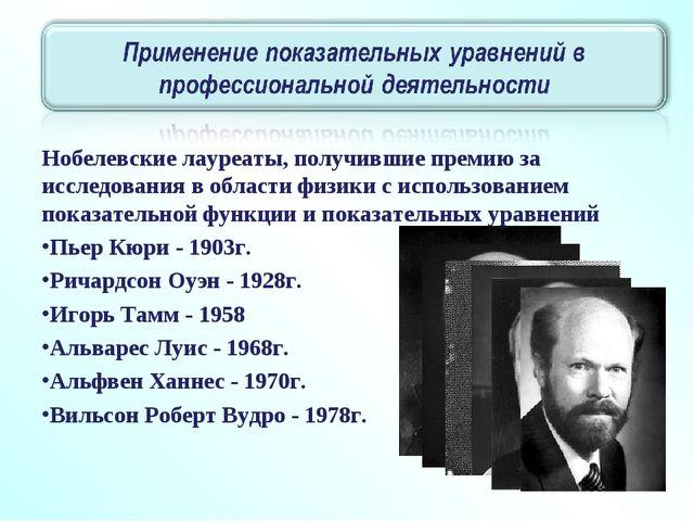 Нобелевские лауреаты, получившие премию за исследования в области физики с ис...