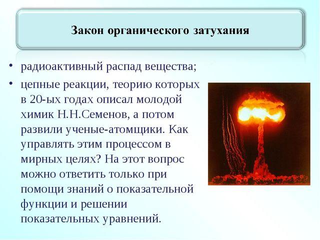 радиоактивный распад вещества; цепные реакции, теорию которых в 20-ых годах о...