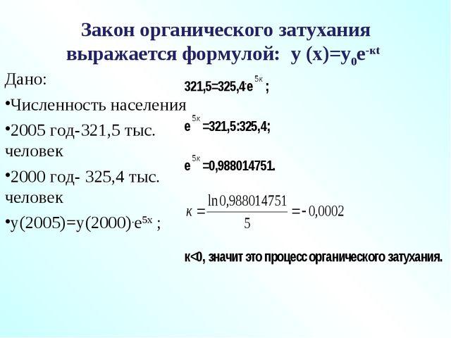 Дано: Численность населения 2005 год-321,5 тыс. человек 2000 год- 325,4 тыс....