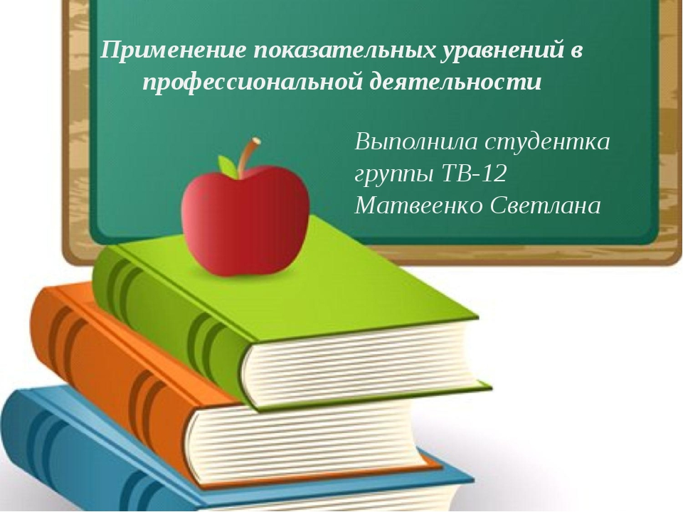 Применение показательных уравнений в профессиональной деятельности Выполнила...