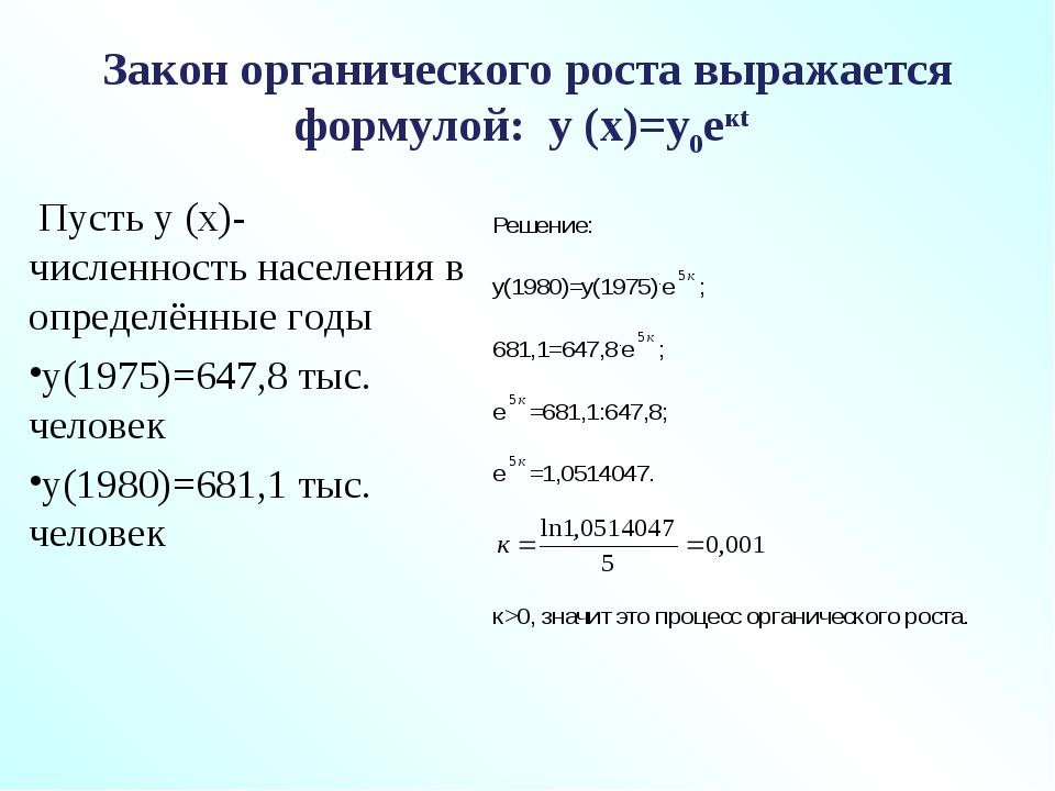 Закон органического роста выражается формулой: у (х)=у0екt Пусть у (х)- числе...