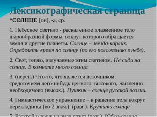 Лексикографическая страница *СОЛНЦЕ [он], -а, ср. 1. Небесное светило - раск