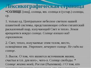 Лексикографическая страница *СОЛНЦЕ [онц], солнца, мн. солнца и (устар.) сол