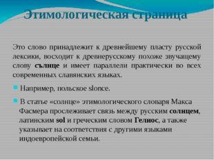 Этимологическая страница Это слово принадлежит к древнейшему пласту русской