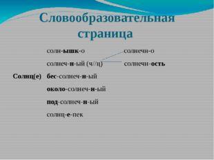 Словообразовательная страница Солнц(е) солн-ышк-о солнечн-о солнеч-н-ый (ч//