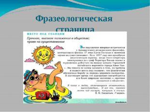 Фразеологическая страница