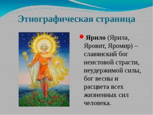 Этнографическая страница Ярило (Ярила, Яровит, Яромир) – славянский бог неист