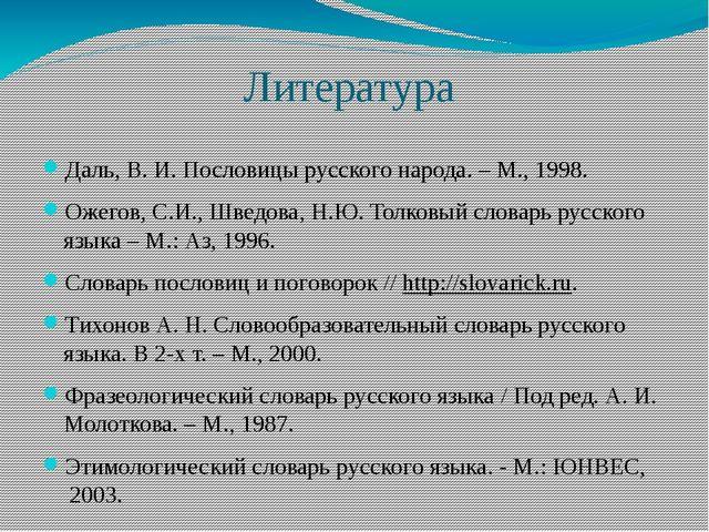 Литература Даль, В. И. Пословицы русского народа. – М., 1998. Ожегов, С.И., Ш...