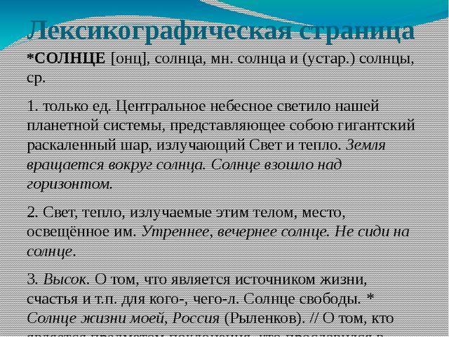 Лексикографическая страница *СОЛНЦЕ [онц], солнца, мн. солнца и (устар.) сол...