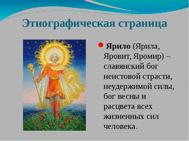 Этнографическая страница Ярило (Ярила, Яровит, Яромир) – славянский бог неист...