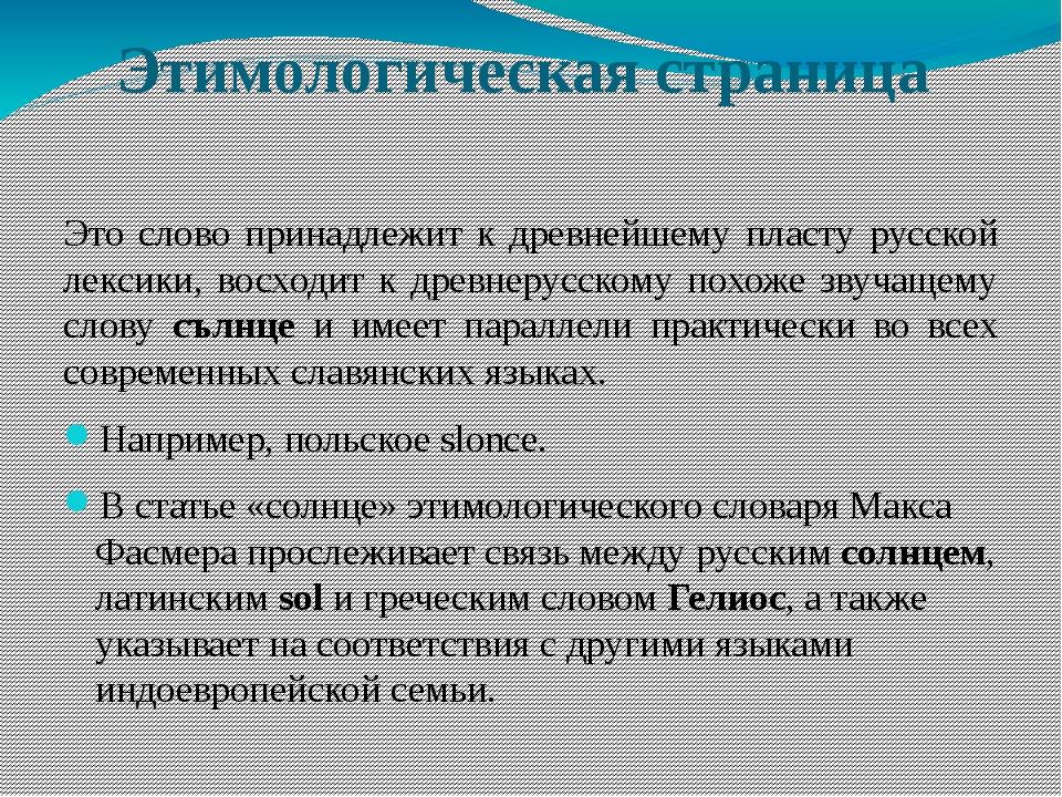 Этимологическая страница Это слово принадлежит к древнейшему пласту русской...