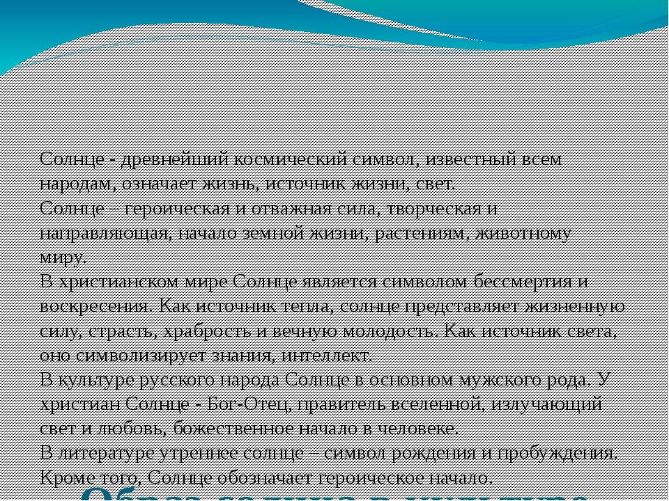 Образ солнца в культуре русского народа Солнце - древнейший космический симв...
