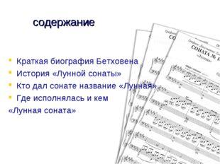 содержание Краткая биография Бетховена История «Лунной сонаты» Кто дал сонате