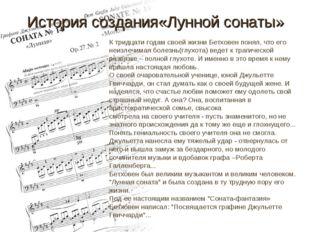 История создания«Лунной сонаты» К тридцати годам своей жизни Бетховен понял,