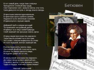 Бетховен В тот самый день, когда твои созвучья Преодолели сложный мир труда,