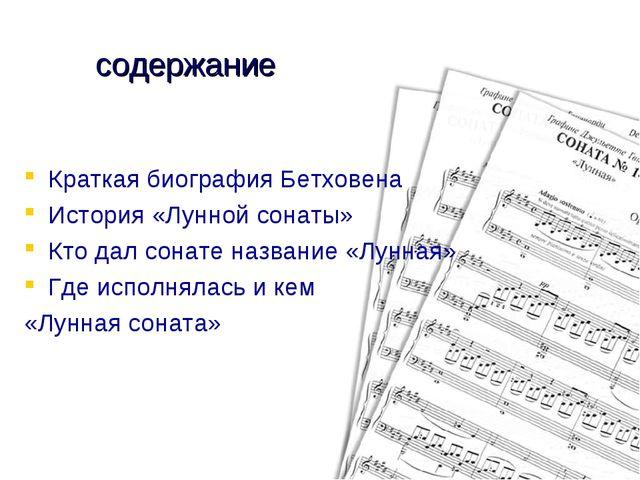 содержание Краткая биография Бетховена История «Лунной сонаты» Кто дал сонате...