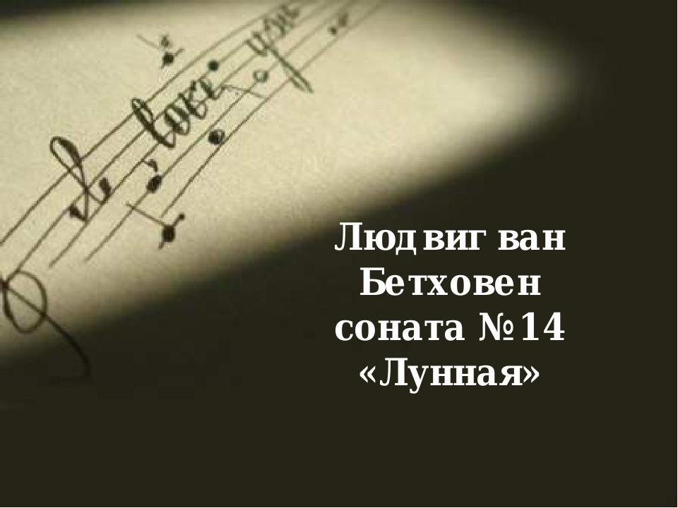 Людвиг ван Бетховен соната №14 «Лунная»