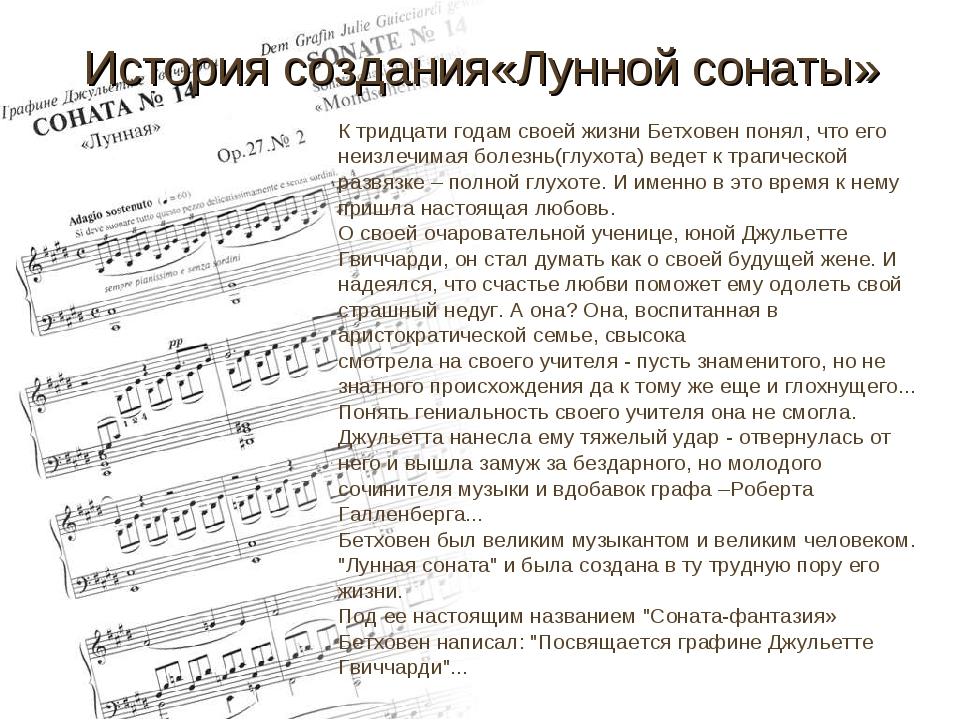 История создания«Лунной сонаты» К тридцати годам своей жизни Бетховен понял,...