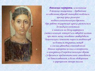 Фаюмские портреты, исполненные в технике энкаустики – древнейшие из известных