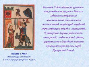 Рыцарь и дама. Миниатюра из Большой Гейдельбергской рукописи. XIII в.. Больша